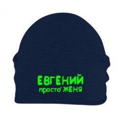 Шапка на флисе Евгений просто Женя - PrintSalon