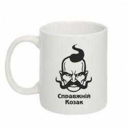 Кружка 320ml Справжній український козак