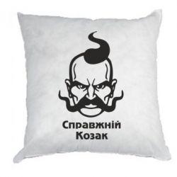 Подушка Справжній український козак