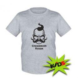 Детская футболка Справжній український козак