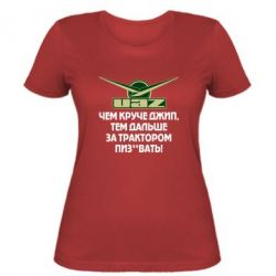 Женская футболка УАЗ - чем круче джип, тем дальше за трактором пиз**вать