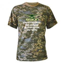 Камуфляжная футболка УАЗ - чем круче джип, тем дальше за трактором пиз**вать