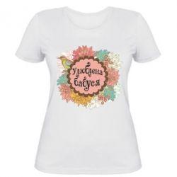 Жіноча футболка Улюблена бабуся 94e33fc398378