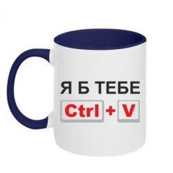Кружка двухцветная Я б тебе Ctrl+V