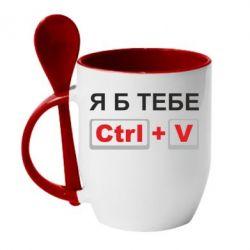 Кружка с керамической ложкой Я б тебе Ctrl+V
