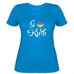 Женская футболка Я Київ
