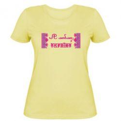 Жіноча футболка Я люблю Україну (вишиванка) - купити в Києві ... 7890af0e9356e