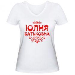 Жіноча футболка з V-подібним вирізом Юлія Батьковна - PrintSalon