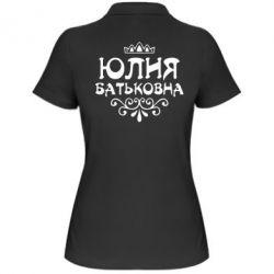 Жіноча футболка поло Юлія Батьковна - PrintSalon