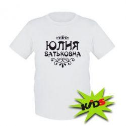Дитяча футболка Юлія Батьковна - PrintSalon
