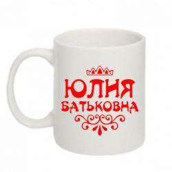 Кружка 320ml Юлія Батьковна - PrintSalon