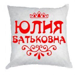 Подушка Юлія Батьковна - PrintSalon