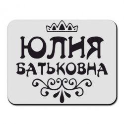 Килимок для миші Юлія Батьковна - PrintSalon