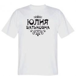 Мужская футболка Юлія Батьковна - PrintSalon